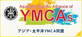 アジア太平洋YMCA同盟