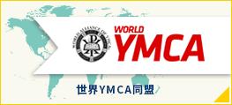 世界YMCA同盟
