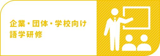 企業・団体・学校向け語学研修