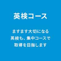 英検コース