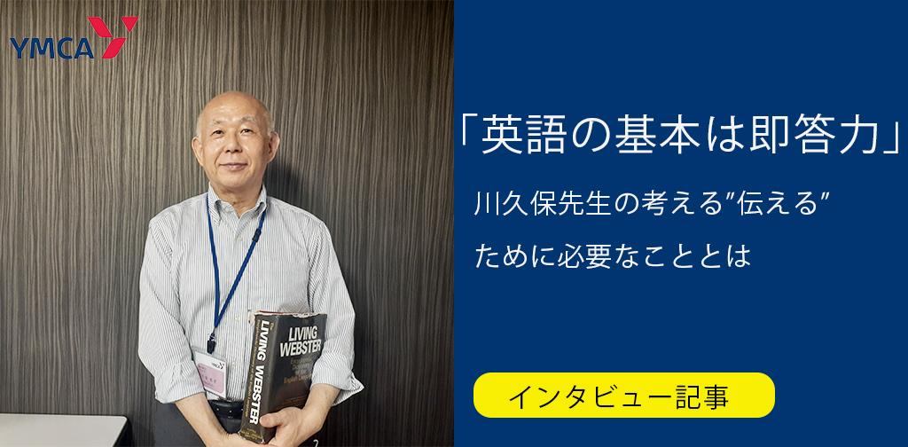 My ACT Story川久保先生