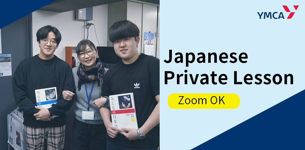 日本語プライベートレッスンのバナー