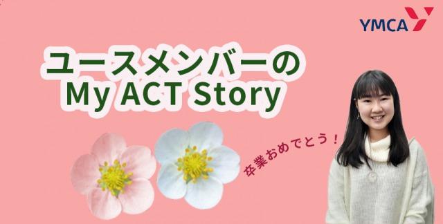 晴乃ちゃんmyactstory