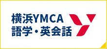 横浜YMCA