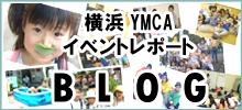 YMCA イベントレポートブログ