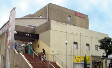 横須賀YMCAイメージ